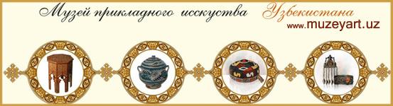 Вебсайт Музея прикладного искусства Узбекистана